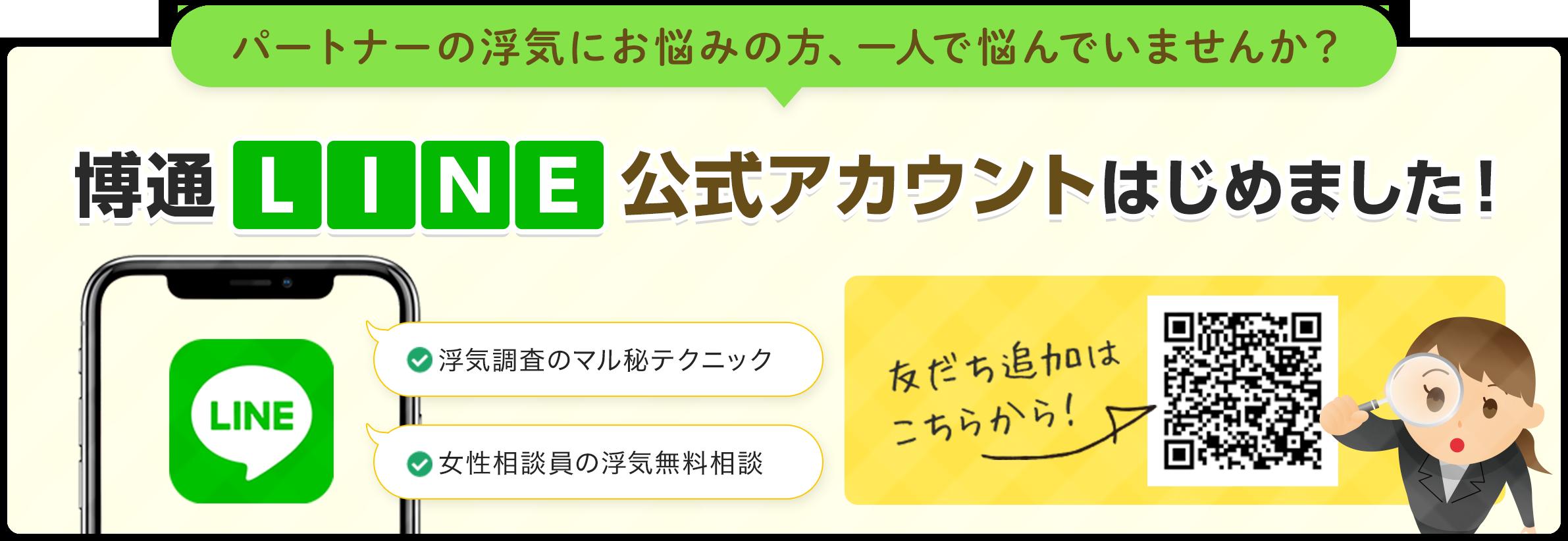 博通LINE公式アカウントはじめました!