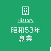 昭和53年創業
