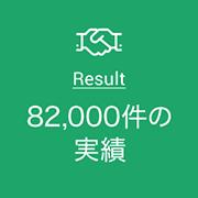 82,000件の実績